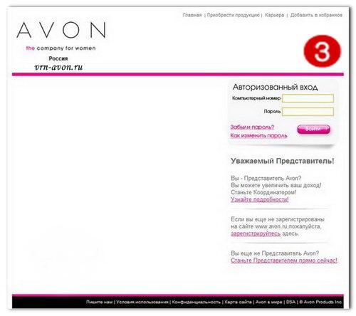 Avon россия www.avon.ru представителям косметика свобода купить новосибирск